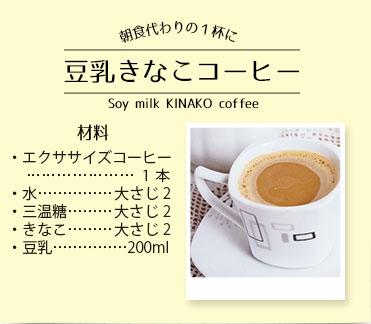 豆乳きなこコーヒー