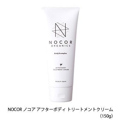 NOCOR ノコア アフターボディ トリートメントクリーム