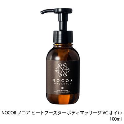 NOCOR ノコア ヒートブースター ボディマッサージ VCオイル