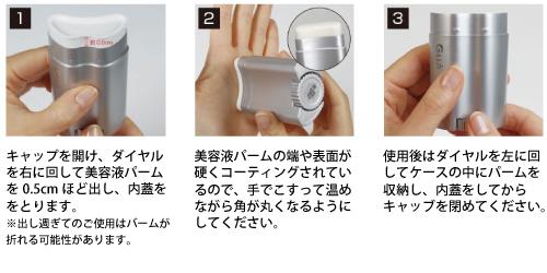 グア リフティングスティック プロ美容液バームの出し入れ方法