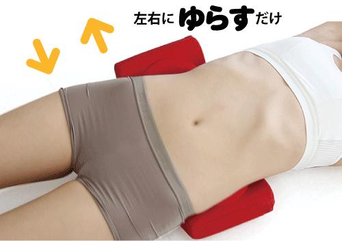 骨盤シェイプ枕で骨盤をゆらす